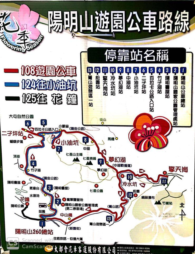 Bus routes - 108, 124 and 125 in Yangmingshan National Park, Taipei